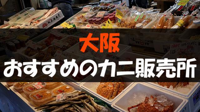 大阪 カニ 販売