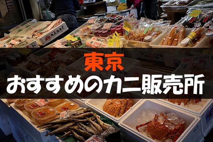 東京 カニ 販売