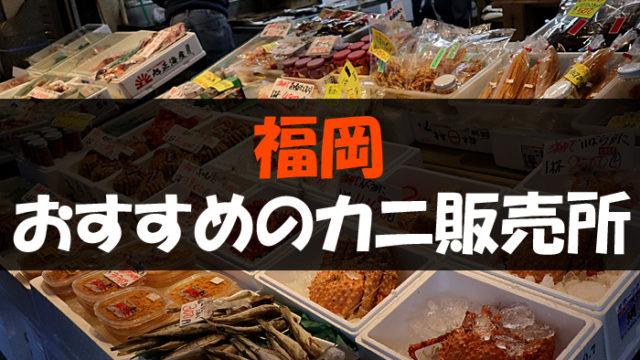 福岡 カニ 販売店