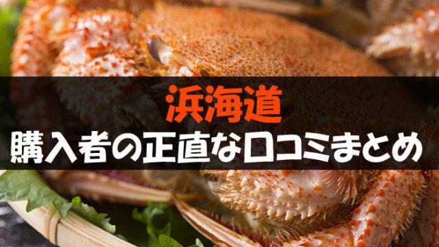 浜海道 カニ 口コミ