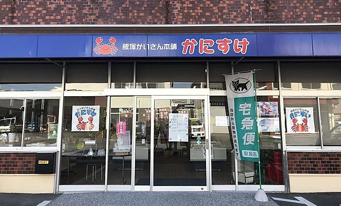 飯塚かいさん本舗 かにすけ