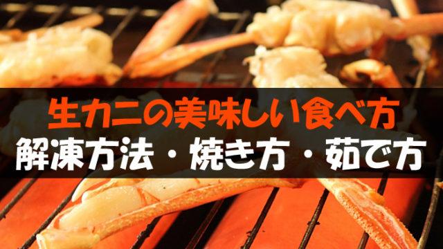 生カニ 美味しい食べ方