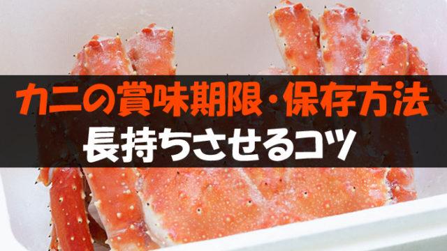 カニ 賞味期限