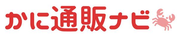 カニ通販おすすめランキング【訳ありで安い】人気7社を徹底比較!